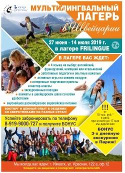 Туристическая фирма «ВЕТЕР ПЕРЕМЕН» в Ижевске принимает участие в реализации международного проекта «Экология мира – экология языков и культур»