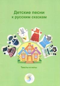 Детские песни к русским сказкам
