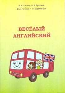 Веселый английский
