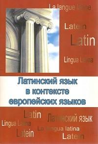 Латинский язык в контексте европейских языков