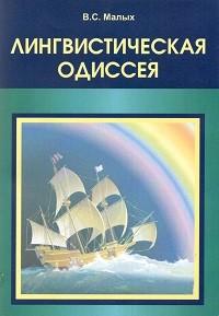 Лингвистическая Одиссея