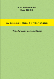 Методические рекомендации  «Английский язык. Я учусь читать»
