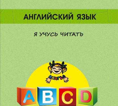 Английский язык. Я учусь читать