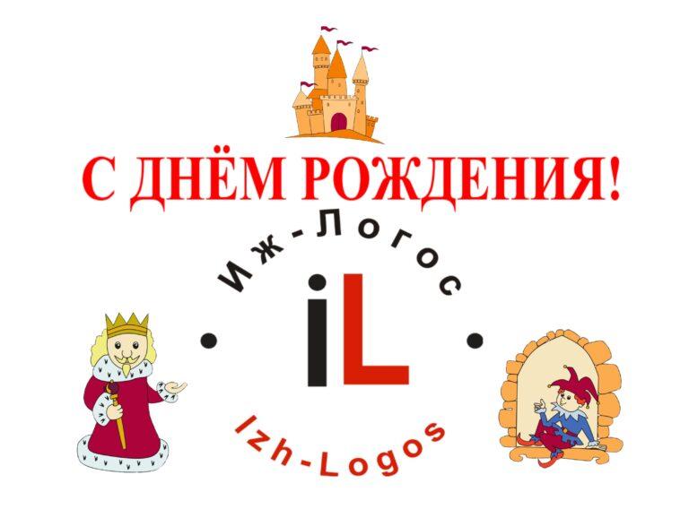 Иж-Логос