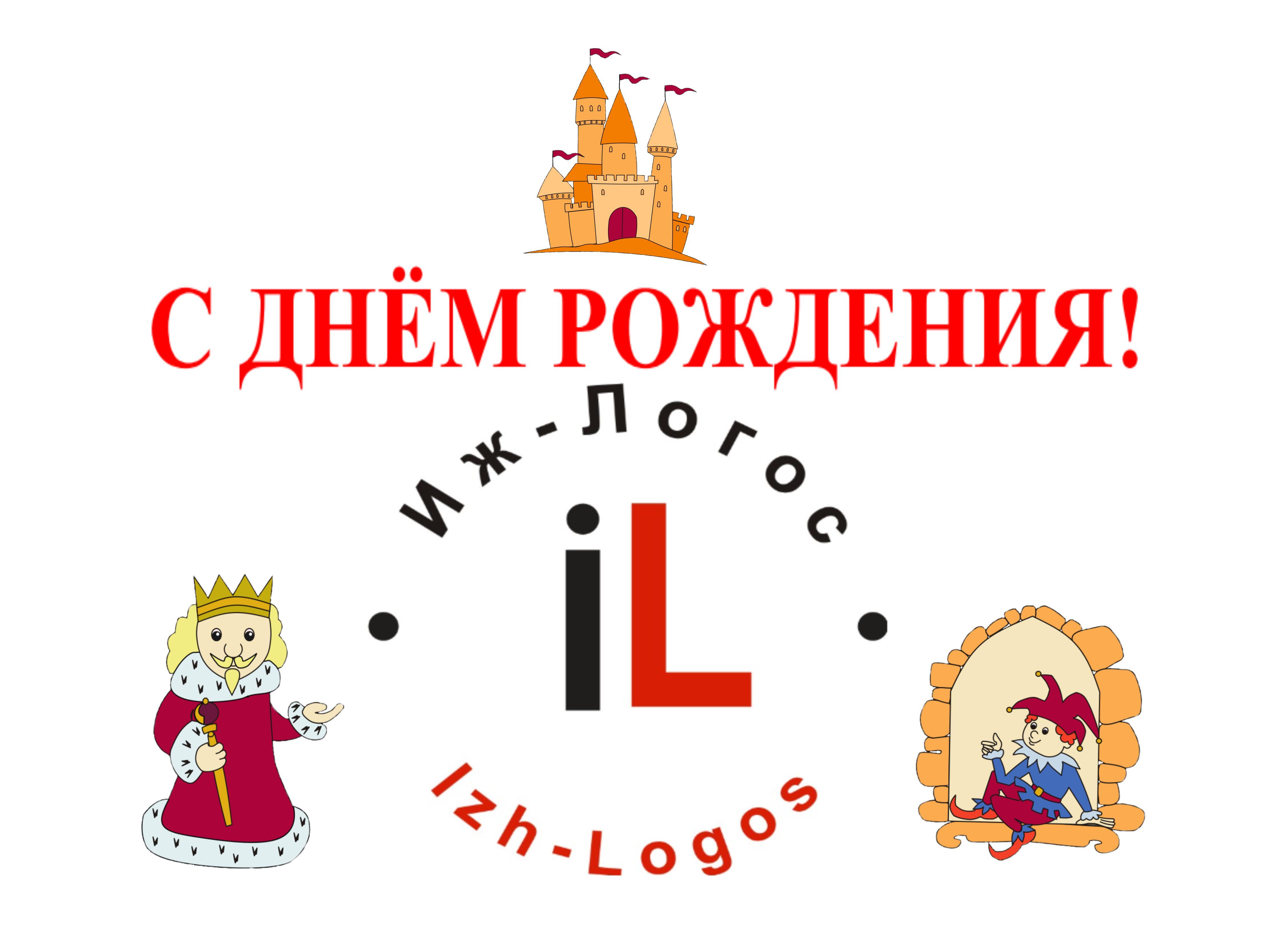 1.10.2021. ДЕНЬ РОЖДЕНИЯ ИЖ-ЛОГОС!